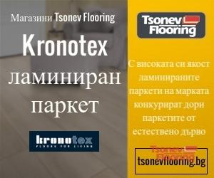 Kronotex-превъзходен ламиниран паркет за апартаменти и къщи