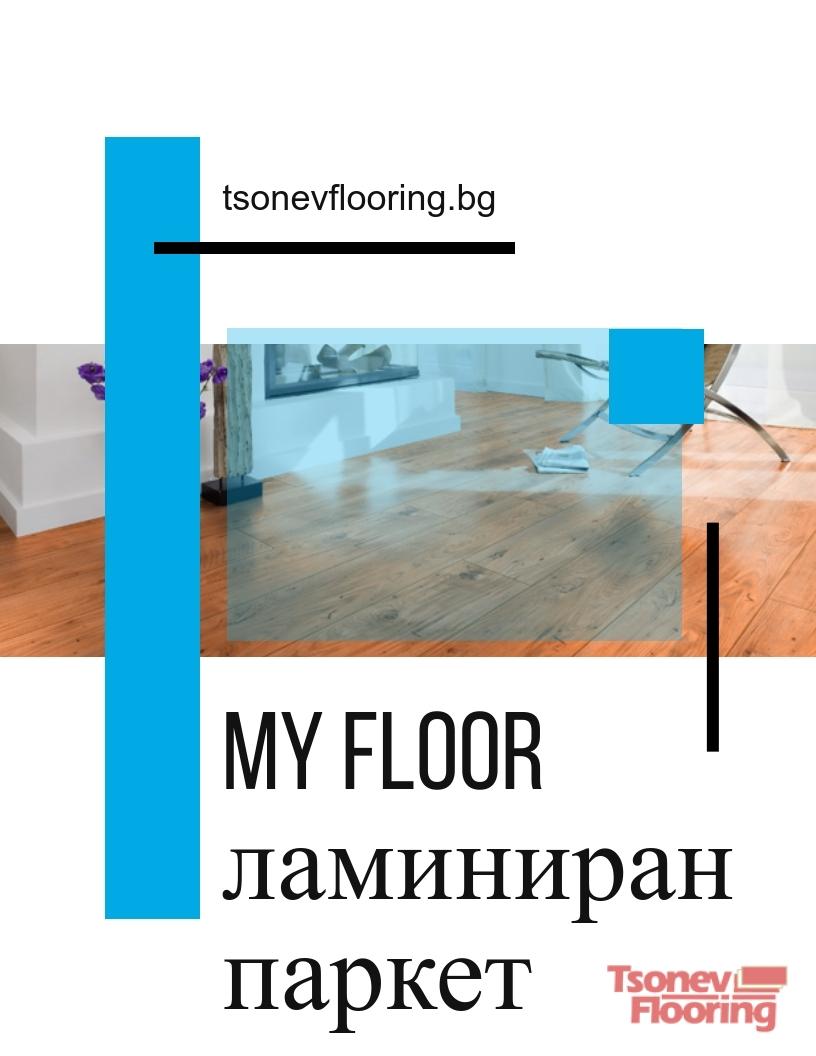 ламиниран паркет My Floor
