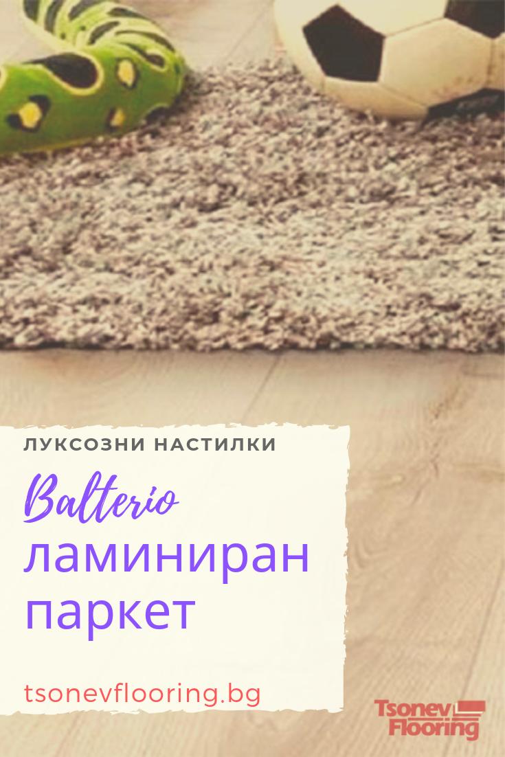 ламиниран паркет с марката Balterio