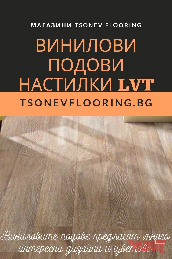 Винилови подови настилки LVT